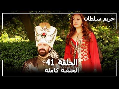 Xxx Mp4 Harem Sultan حريم السلطان الجزء 1 الحلقة 41 3gp Sex