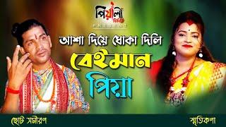 আশা দিয়ে ধোকা দিলী II পুরুলিয়ার হিট গান II Asha Diya Dhoka Delhi II Smritikana Roy \u0026 Chatto Samiran