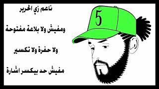 اقسم بالله افجر مهرجان  في مصر  2018 غناء محمد خليفه