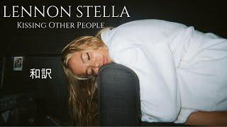 【和訳】Lennon Stella - Kissing Other People