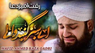 Emotional Dua 2020 | Aye Sabz Gumbad Wale | Hafiz Ahmed Raza Qadri Naats