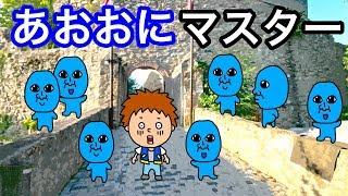 【アニメ】めざせ!あおおにマスター!