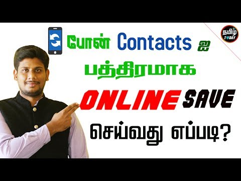 Save Sync Contacts Online | Tamil Today