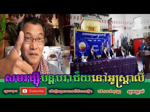 khan sovan - Sam Rainsy failed in Australia - Cambodia News - Khmer News, Cambodia Hot news