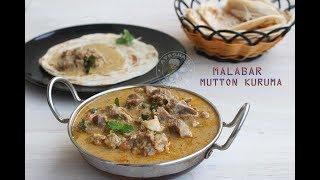 മലബാർ മട്ടൺ കുറുമ || Malabar mutton korma