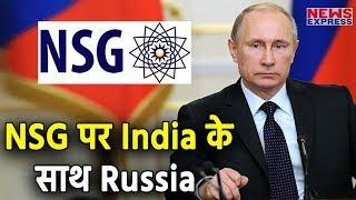 Russia ने India की NSG Membership का किया Support, China-Pakistan को दिया झटका