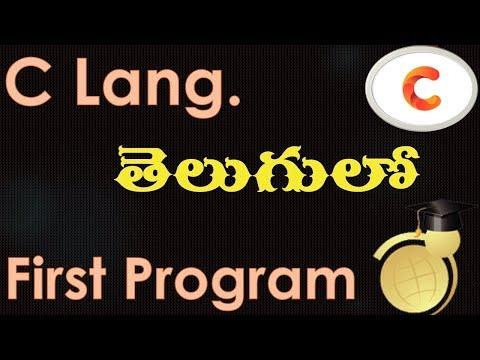 C language in Telugu - First Program in C -