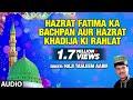 Download ► हज़रत फ़ातिमा का बचपन और हज़रत खादीजा की रह्लत || Haji Tasleem Aarif || T-Series Islamic Music MP3,3GP,MP4