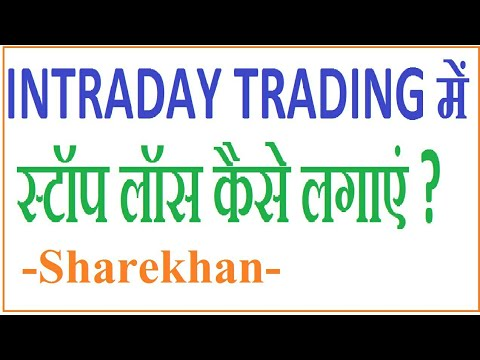 How to use Stop Loss in Trading [Hindi] - Sharekhan