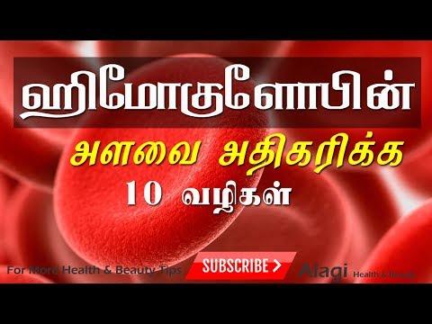 ஹிமோகுளோபின் அளவை அதிகரிக்க வழிகள் | How to increase Haemoglobin in Tamil | Tamil Health Tips