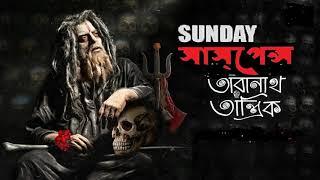Taranath Tantrik 3 , Sunday Suspense , Taradas Bandopadhyay