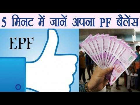 Provident Fund :  How to check PF Balance online in 5 minutes । वनइंडिया हिंदी