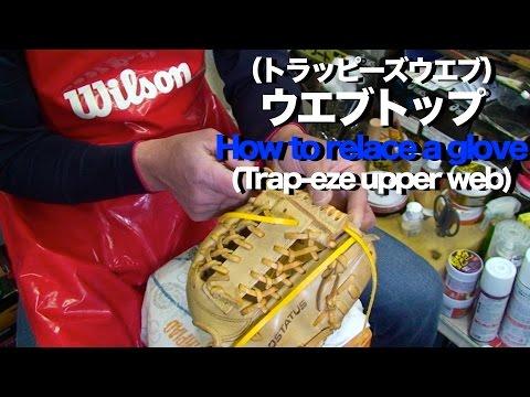 グラブ修理(トラッピーズ上部)Relace a glove (trap-eze upper web) #1081