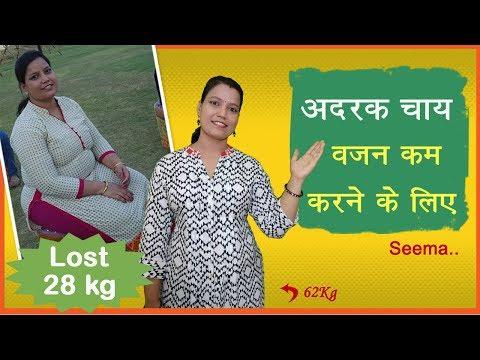 Ginger Tea For Weight Loss – अदरक चाय Benefits and Recipe – By Seema [Hindi]