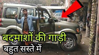 बदमाशों की गाड़ी सस्ते में !! scorpio mahindra car !! second hand car in delhi