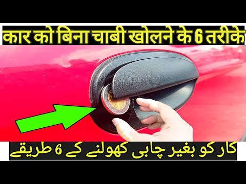 6 Tricks To Open a Car Door Without Key|How to Open a Car Door without Keys|PointPlay Pk|Hindi/Urdu