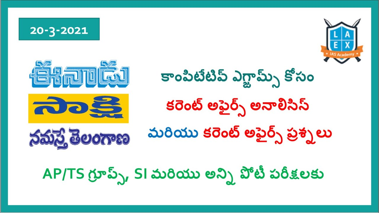 Current Affairs (20-3-2021) for Competitive Exams ||Mana La Excellence