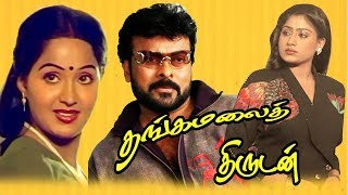 Thangamalai Thirudan | Tamil Full Action Movie | Chiranjeevi,Radha,Vijayshanthi | Ilaiyaraaja