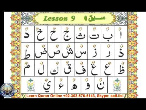 Learn to read Quran with Tajweed Qaida Lesson 09 Part 1 Arabic Vowel Two Dhamma Or Two Paish