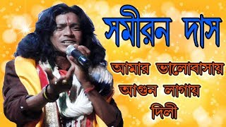 New Baul Song Save Tv Video HD 2018