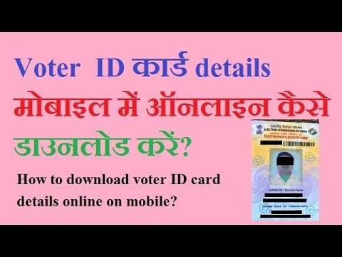 how to download voter id card details on mobile?