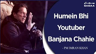 Humein Bhi Youtuber Banjana Chahie - PM Imran khan | SAMAA TV | 21 Jan 2020
