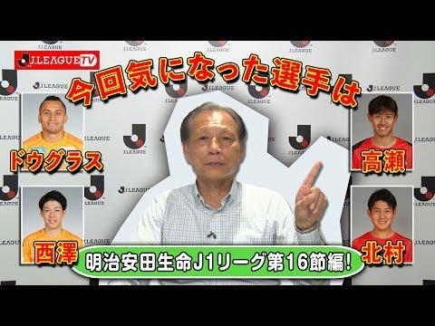 Xxx Mp4 Jリーグをもっと好きになる情報番組「JリーグTV」明治安田J1第16節編 3gp Sex