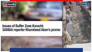 Issues of Buffer Zone Karachi: SAMAA reporter Khursheed Alam's promo | SAMAA TV