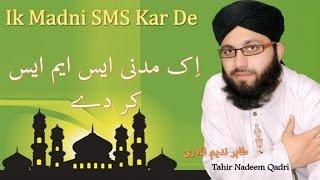 Tahir Nadeem Qadri - Ek Madni Sms Kar Da