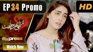 Pakistani Drama   Muthi Bhar Chahat - Episode 34 Promo   Express TV Dramas   Resham, Agha Ali, Usman
