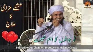 Ishq-e-Majaazi Ka Ilaj | Naujawanoon ko Ahem Naseehat | Mufti Tariq Masood