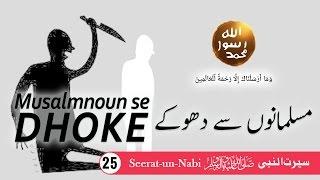 (25) Musalmanoun Se Dhoke - Seerat-un-Nabi ﷺ - Seerah In Urdu - IslamSearch.org