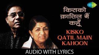 Kisko Qatil Main Kahoon with lyrics | किस को क़ातिल मैं कहूँ | Jagjit | Sajda An Offering Of Ghazals