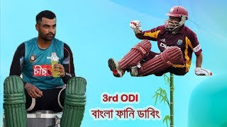 বাংলা বাঁশ-Bangladesh vs West Indies 3rd ODI After Match Bangla Funny Dubbing | Mashrafe,Tamim,Miraz