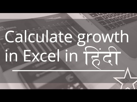 Calculating Year on Year % Growth in Excel in Hindi