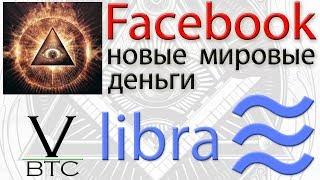 Download Facebook запускает Libra! Новый мировой порядок, замена доллара или просто попытка заработать? Video