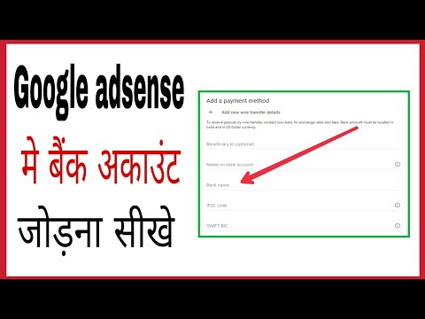Youtube me bank account kaise jode mobile se | How to add bank account  in adsense in hindi