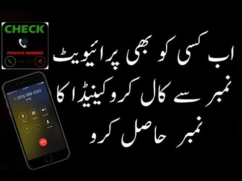 Make A Call With Empty Number Or Private/Unknown Number : How to hide caller id l yeh kasy