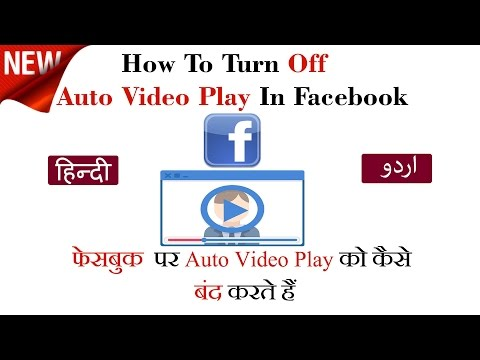 How To Turn Off  Auto Video Play In Facebook - Laptop  / Mobile