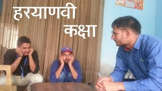 Haryanvi class room    funny video (Part 1)    A video by swadu staff films