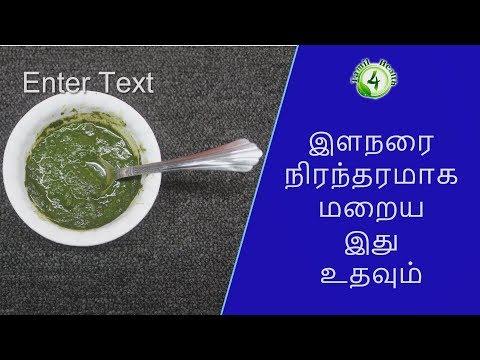 இளநரை நிரந்தரமாக மறைய How to cure white hair to black hair in tamil