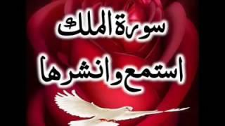 Sourat Al Mulk De Idriss Abkar
