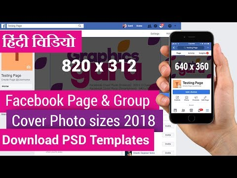 Facebook page & group cover photo sizes 2018 HINDI | Download FREE PSD Templates | Fully Explained