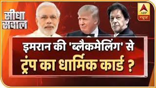 सीधा सवाल: इमरान खान की 'ब्लैकमेलिंग' से ट्रंप ने कश्मीर पर छेड़ा धार्मिक राग ? देखिए बड़ी बहस