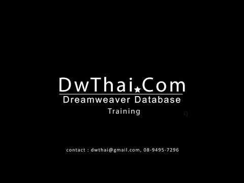 📗  Dreamweaver Database: หลักการสร้าง Form/ฟอร์ม และ Input (create a web form)