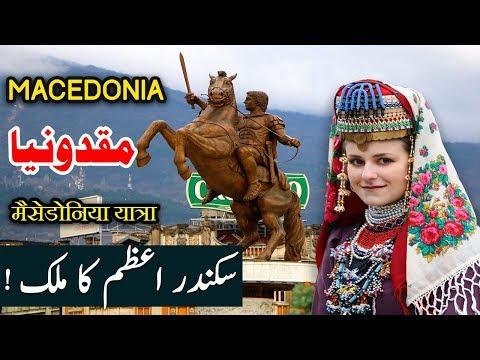Travel To Macedonia | History | Documetary | story | Hindi/Urdu | Spider Bull |  مقدونیا کی سیر