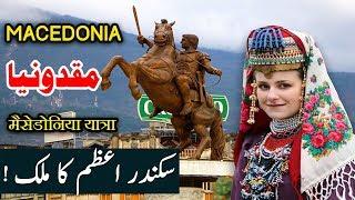 Travel To Macedonia | Full History And Documentary About Macedonia In Urdu & Hindi | مقدونیا کی سیر