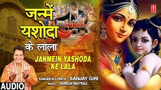 जन्में यशोदा के लाला JANMEIN YASHODA KE LALA I SANJAY GIRI I Krishna Bhajan I New Full Audio Song