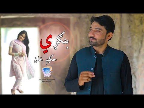 Xxx Mp4 Shna Bangrey Ba Raorey Ratai BANGREY Hakeem Khan 2019 Full HD 3gp Sex