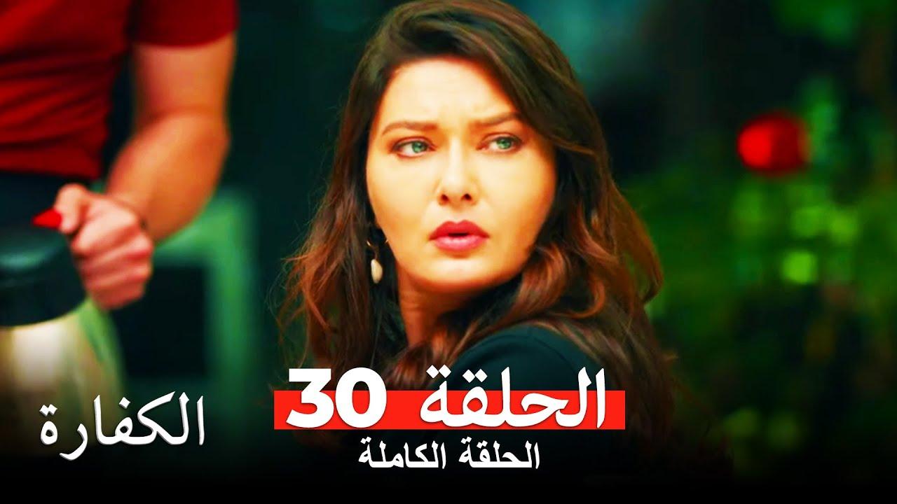 الكفارة الحلقة 30 كاملة Kefaret